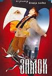 Нажмите на изображение для увеличения Название: Zamok.jpg Просмотров: 232 Размер:54.5 Кб ID:4031