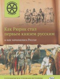 В. Владимиров - Как Рюрик стал первым князем русским и как начиналась Россия
