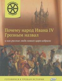 В. Владимиров - Почему народ Ивана IV Грозным назвал и как русские люди нового царя избрали
