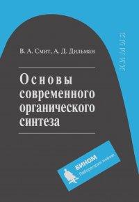 Александр Дильман, Вильям Смит - Основы современного органического синтеза. Учебное пособие