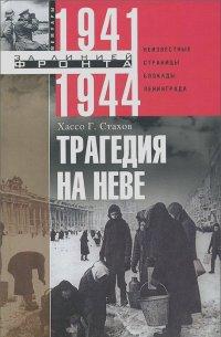 Хассо Г. Стахов - Трагедия на Неве
