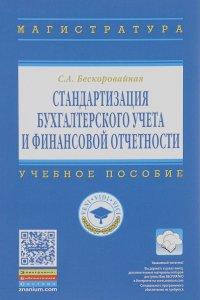 С. Бескоровайная - Стандартизация бухгалтерского учета и финансовой отчетности. Учебное пособие