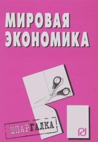 Мировая экономика: Шпаргалка. - М.: РИОР, 2009. - 28 с. - (Шпаргалка [разрезная]) (о) ISBN:978-5-369