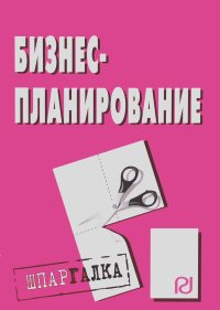 Бизнес-планирование: Шпаргалка. - М.: РИОР, 2009. - 30 с. - (Шпаргалка [разрезная]) (о) ISBN:978-5-3