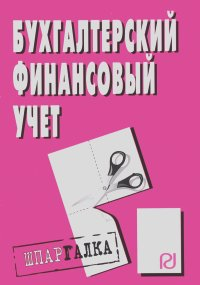 Бухгалтерский финансовый учет. - М.: РИОР, 2009. - 46 с. (Шпаргалка (разрезная) ) (о) ISBN:978-5-369