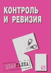 Контроль и ревизия: Шпаргалка. - М.: ИЦ РИОР, 2010. - 55 с. (Шпаргалка [разрезная]) (о) ISBN:978-5-3