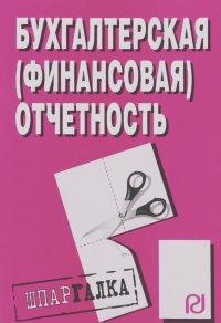 Бухгалтерская (финансовая) отчетность: Шпаргалка. - М.: ИЦ РИОР, 2012. - 23 .(Шпаргалка [разрезная])