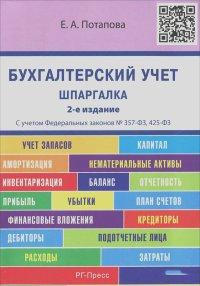 Елена Потапова - Бухгалтерский учет. Шпаргалка