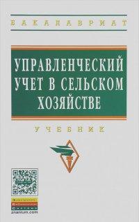 О. Костина, Н. Губернаторова, И. Сергеева - Управленческий учет в сельском хозяйстве. Учебник