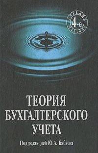 Валерий Бородин, Нодари Амаглобели - Теория бухгалтерского учета