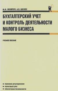 Анна Шохнех, Мария Овсийчук - Бухгалтерский учет и контроль деятельности малого бизнеса