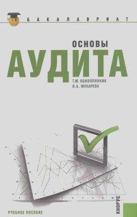 Татьяна Коноплянник, Надежда Мухарева - Основы аудита