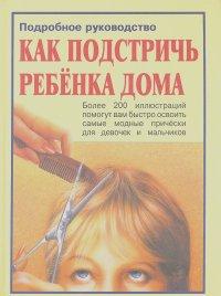 Лаура Де Роза - Как подстричь ребенка дома. Подробное руководство
