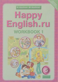 Happy english.ru workbook 1 6 класс решебник