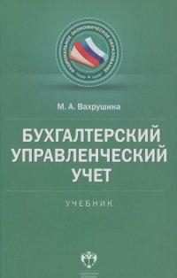 Мария Вахрушина - Бухгалтерский управленческий учет