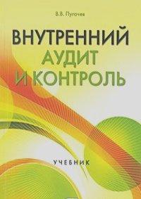 Владимир Пугачев - Внутренний аудит и контроль