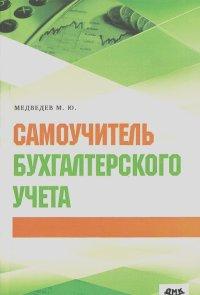 Михаил Медведев - Самоучитель бухгалтерского учета