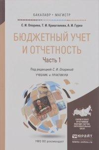 Светлана Опарина, Таисия Кришталева, Анна Гурко - Бюджетный учет и отчетность. В 2 частях. Часть 1. Учебник и практикум
