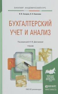 Игорь Захаров, Ольга Калачева - Бухгалтерский учет и анализ. Учебник