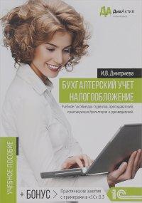 И. Дмитриева - Бухгалтерский учет. Налогообложение. Учебное пособие
