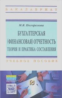 Марина Погорелова - Бухгалтерская (финансовая) отчетность. Теория и практика составления. Учебное пособие