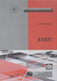 С. Касьянова - Аудит