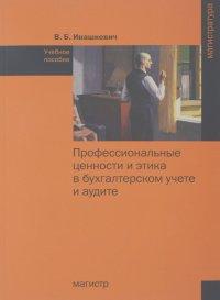Виталий Ивашкевич - Профессиональные ценности и этика в бухгалтерском учете и аудите. Учебное пособие