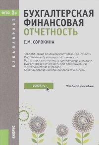 Елена Сорокина - Бухгалтерская финансовая отчетность. Учебное пособие