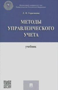 Лариса Герасимова - Методы управленческого учета. Учебник