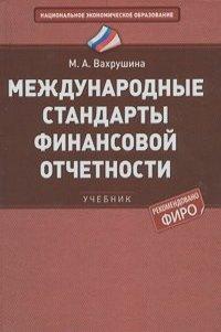 Мария Вахрушина - Международные стандарты финансовой отчетности