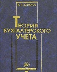 Владимир Астахов - Теория бухгалтерского учета