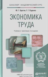 Галина Руденко, Юрий Одегов - Экономика труда. Учебник и практикум
