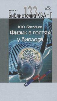 Константин Богданов - Физик в гостях у биолога