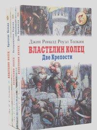 Шахматный король: читать книгу властелин колец две крепости содержание фильма