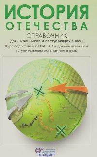 Леонид Кацва - История Отечества. Справочник для школьников и поступающих в вузы