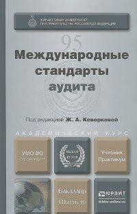 Международные стандарты аудита. Учебник и практикум
