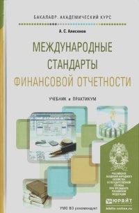 Алисен Алисенов - Международные стандарты финансовой отчетности. Учебник и практикум