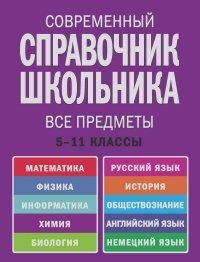 Коллектив авторов - Современный справочник школьника. 5-11 классы. Все предметы