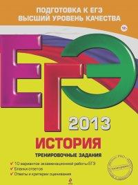 Михаил Пономарев, Валерий Клоков - ЕГЭ 2013. История. Тренировочные задания