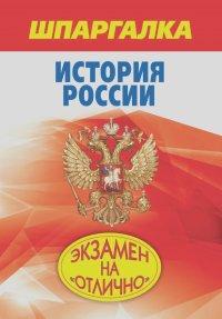Серафима Одинцова - Шпаргалка. История России