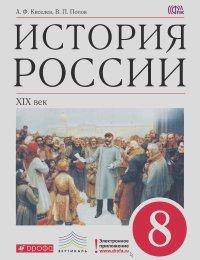 Александр Киселев, Василий Попов - История России. XIX век. 8 класс