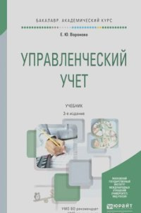 Екатерина Воронова - Управленческий учет. Учебник