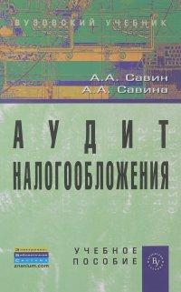 Александр Савин, Александра Савина - Аудит налогообложения. Учебное пособие