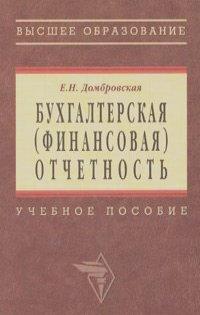 Елена Домбровская - Бухгалтерская (финансовая) отчетность
