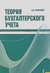 Алексей Нечитайло - Теория бухгалтерского учета