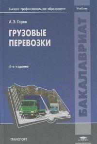 Учебник грузовые перевозки