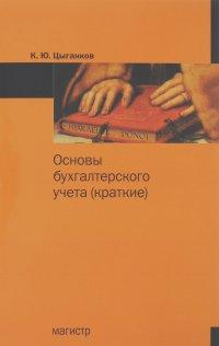 Ким Цыганков - Основы бухгалтерского учета (краткие)