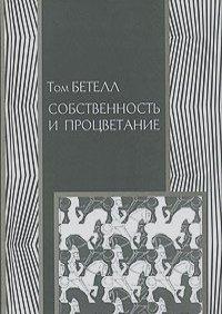 Том Бетелл - Собственность и процветание