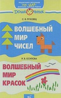 Светлана Пуховец, Ирина Осипова - Волшебный мир чисел. Волшебный мир красок