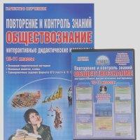 Елена Сорокина - Повторение и контроль знаний. Обществознание. 10–11 классы. Интерактивные дидактические материалы (+ CD-ROM)